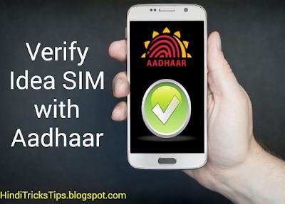 Verify SIM with Aadhaar
