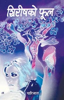 Shirishko phool (Mimosa Tree): BookReview