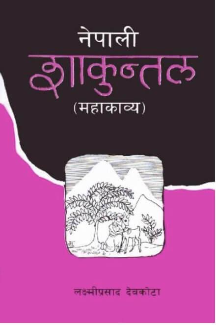 Shakuntal by Laxmi PrasadDevkota